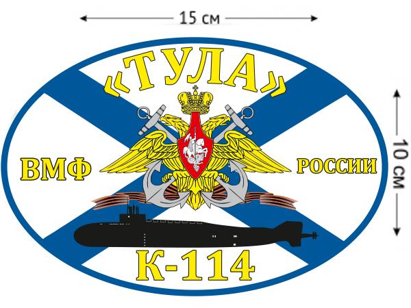 Наклейка на авто Флаг К-114 «Тула»