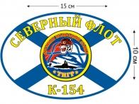 Наклейка на авто Флаг К-154 «Тигр»