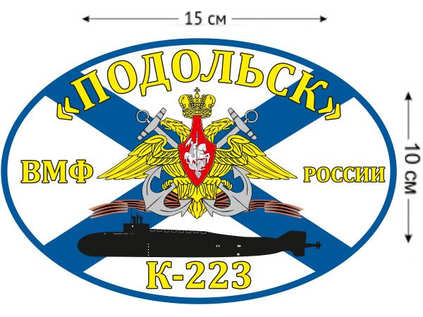 Наклейка на авто Флаг К-223 «Подольск»