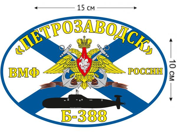 Наклейка на авто Флаг К-388 «Петрозаводск»