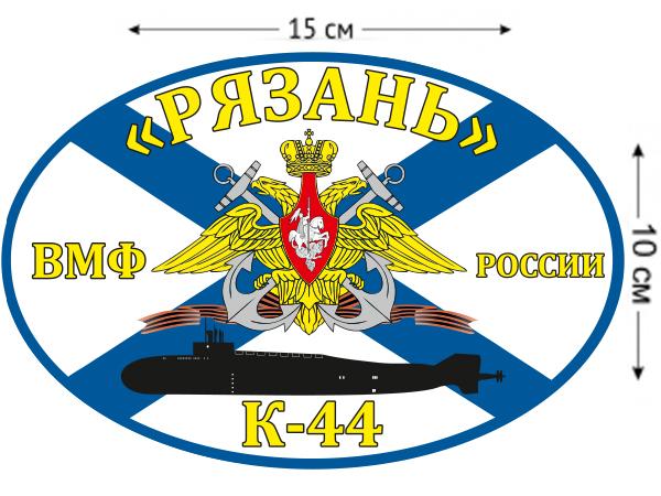 Наклейка на авто Флаг К-44 «Рязань»