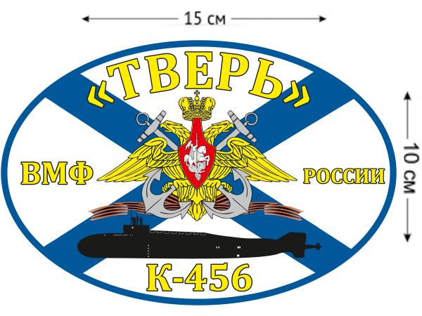 Наклейка на авто Флаг К-456 «Тверь»