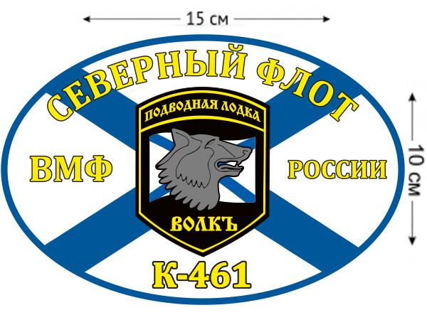 Наклейка на авто Флаг К-461 «Волк»