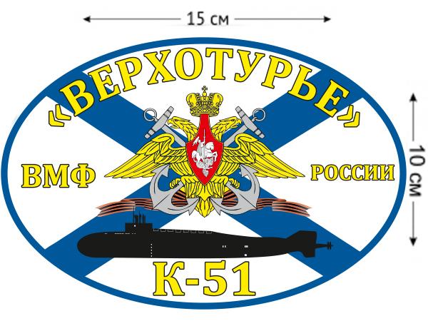 Наклейка на авто Флаг К-51 «Верхотурье»