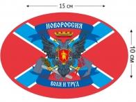 Наклейка на авто «Флаг Новороссии»