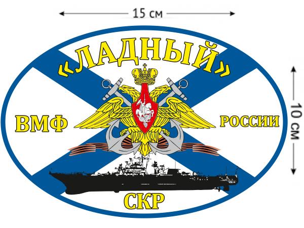 Наклейка на авто Флаг СКР «Ладный»