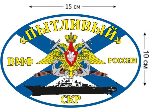 Наклейка на авто Флаг СКР «Пытливый»