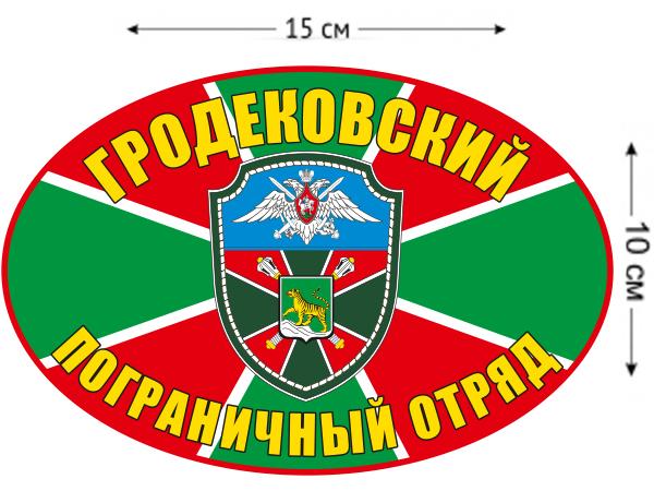 Наклейка на авто «Гродековский погранотряд»