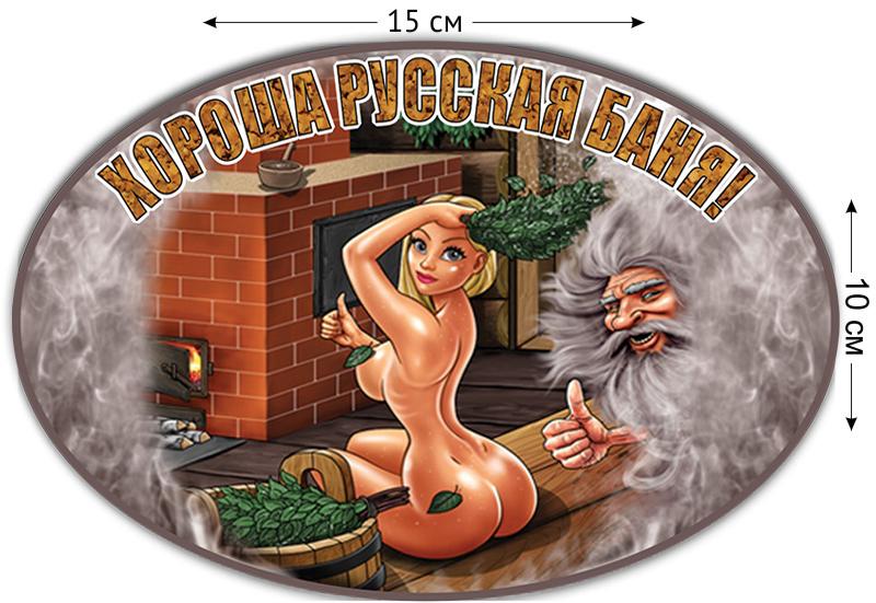 Наклейка на авто «Хороша русская баня!»