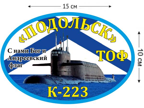 Наклейка на авто К-223 «Подольск»