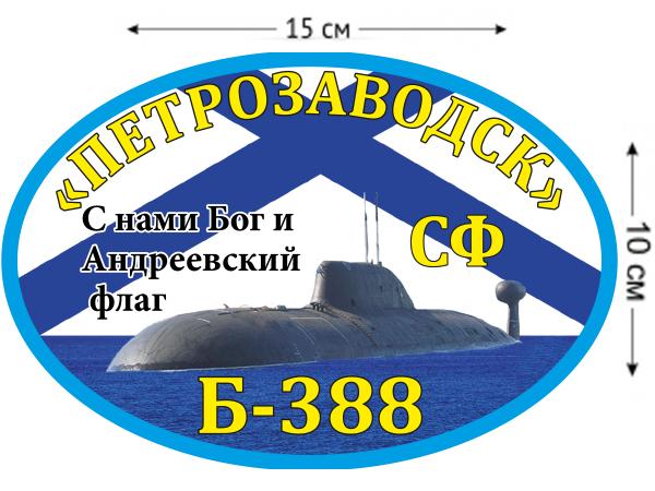Наклейка на авто К-388 «Петрозаводск»