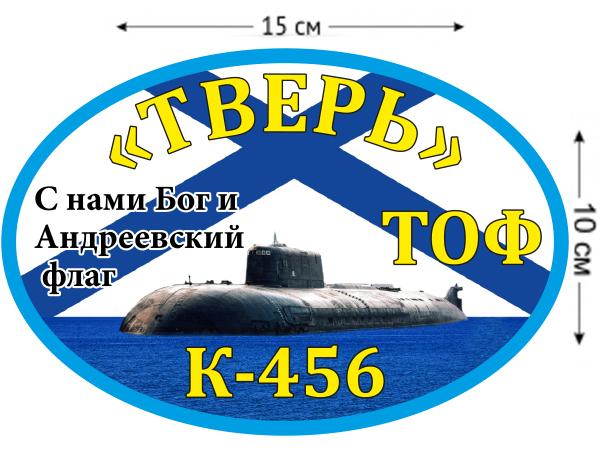 Наклейка на авто К-456 «Тверь»
