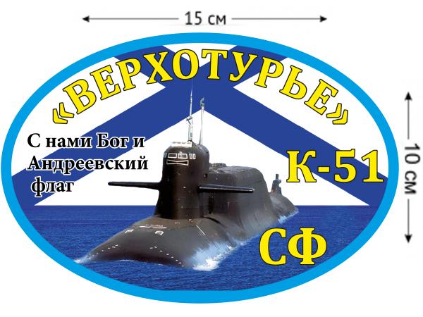 Наклейка на авто К-51 «Верхотурье»