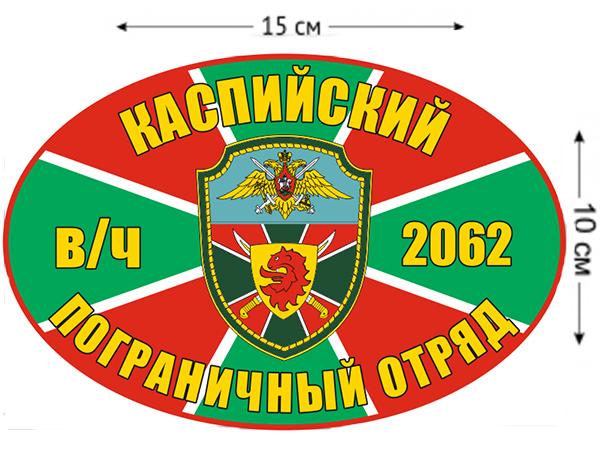 Наклейка на авто «Каспийский погранотряд»