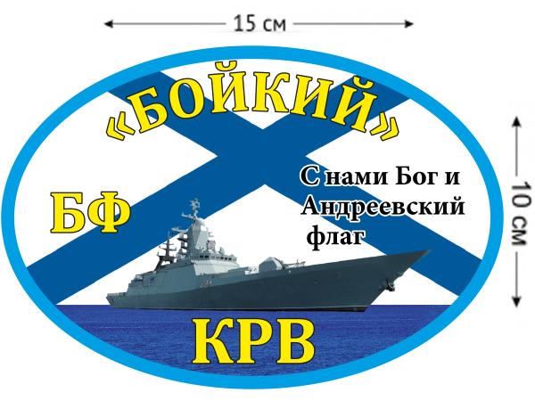Наклейка на авто КРВ «Бойкий»
