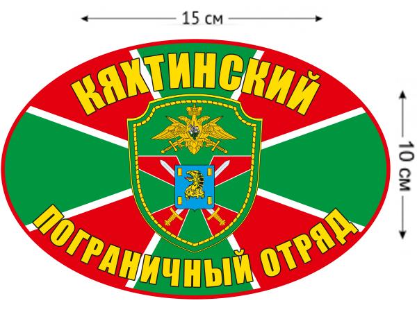 Наклейка на авто «Кяхтинский погранотряд»