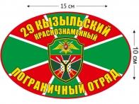 Наклейка на авто «Кызыльский погранотряд»