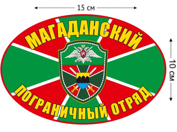 Наклейка на авто «Магаданский погранотряд»