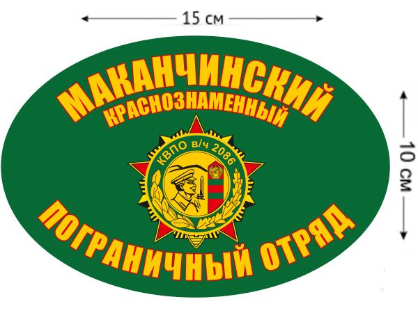 Наклейка на авто «Маканчинский погранотряд»