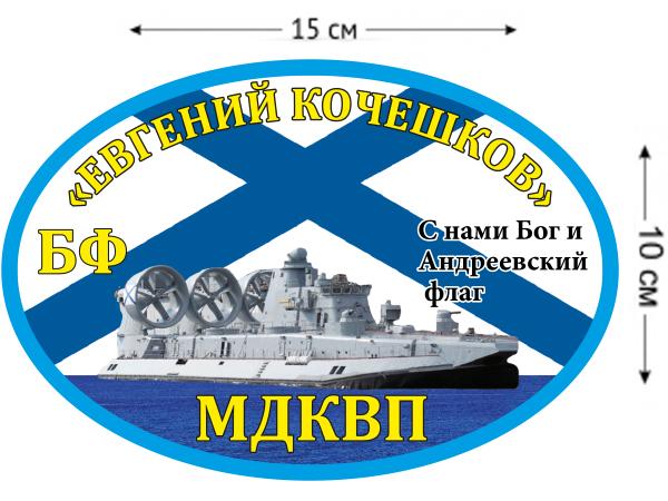 Наклейка на авто МДКВП «Евгений Кочешков»
