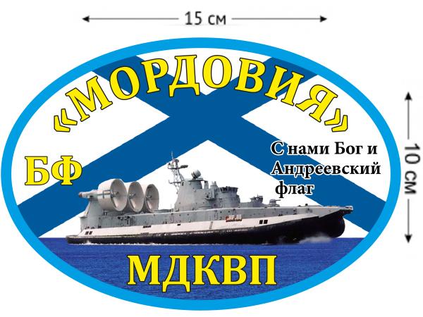 Наклейка на авто МДКВП «Мордовия»