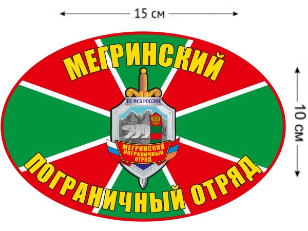 Наклейка на авто «Мегринский погранотряд»