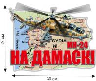 """Наклейка """"МИ-24 в Сирии"""""""