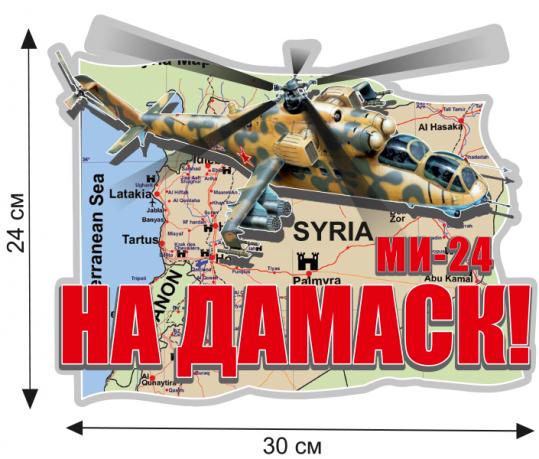 """Наклейка на авто """"МИ-24 в Сирии"""""""