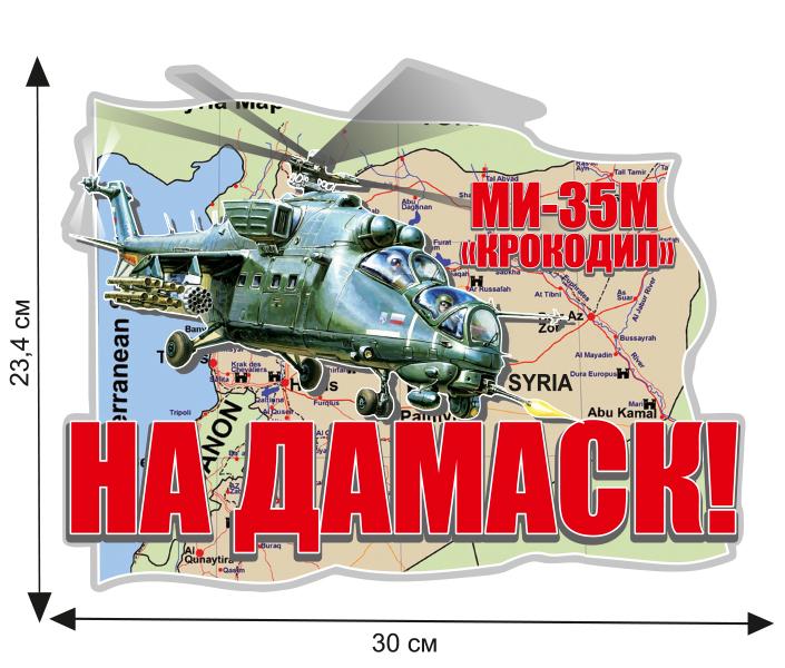 """Наклейка на авто """"МИ-35М на Дамаск!"""""""
