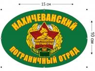 Наклейка на авто «Нахичеванский ПОГО»