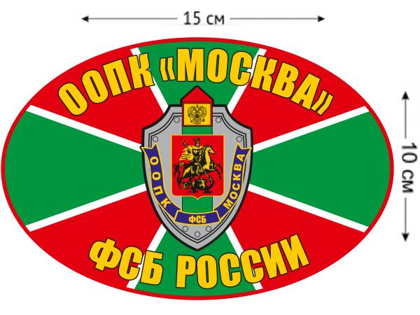 Наклейка на авто ООПК «Москва»