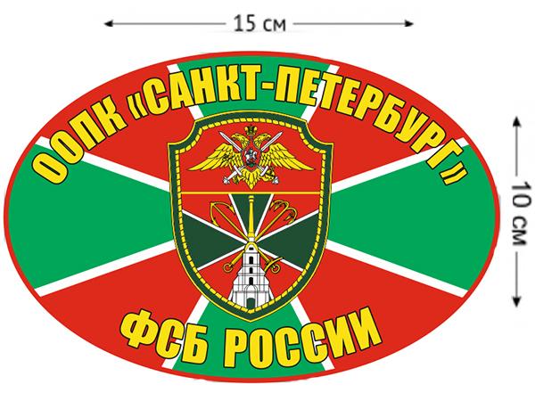 Наклейка на авто ООПК «Санкт-Петербург»