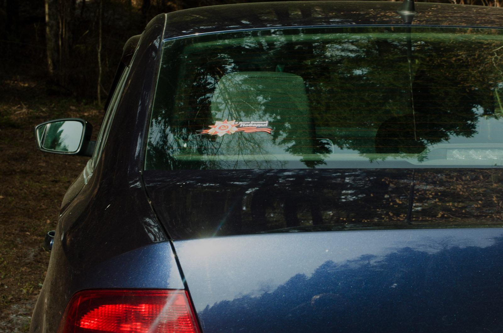 """Наклейка на авто """"Победа"""""""