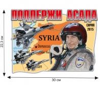 "Наклейка на авто ""Поддержим Асада"""