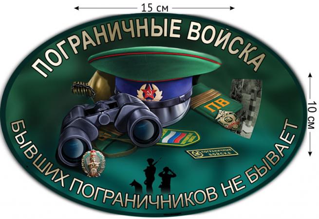 Наклейка на авто «Пограничные войска»