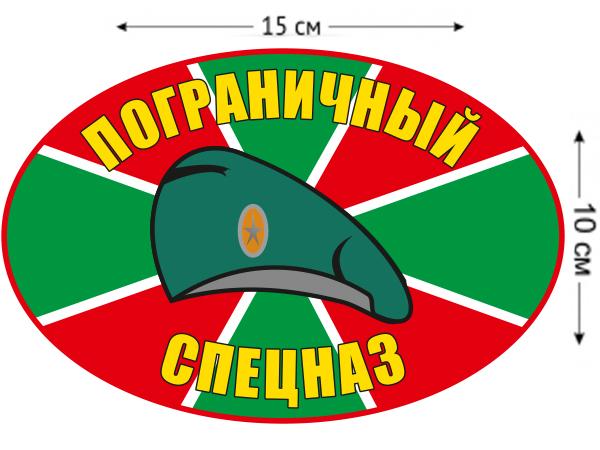 Наклейка на авто «Пограничный Спецназ»
