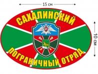 Наклейка на авто «Сахалинский погранотряд»