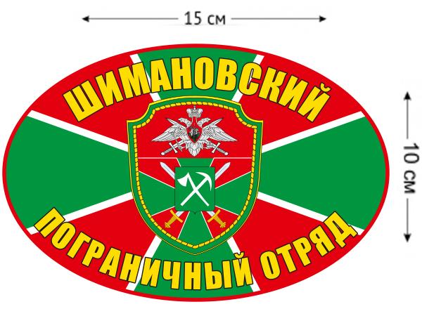 Наклейка на авто «Шимановский погранотряд»