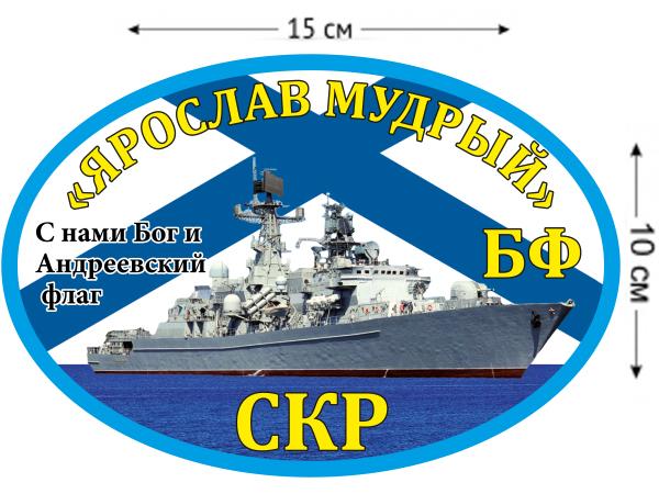 Наклейка на авто СКР «Ярослав Мудрый»