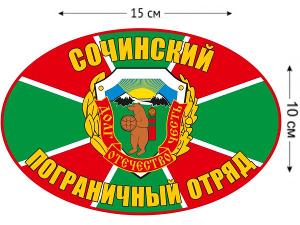 Наклейка на авто «Сочинский ПОГО»