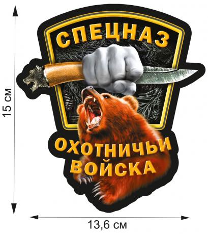 """Наклейка на авто """"Спецназ Охотничьих войск"""""""