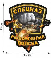 """Наклейка """"Спецназ Рыболовных войск"""""""
