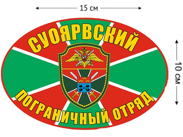 Наклейка на авто «Суоярвский погранотряд»