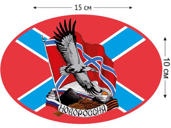 Наклейка на авто «Свободная Новороссия»