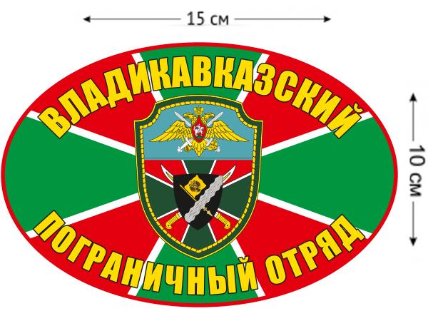 Наклейка на авто «Владикавказский погранотряд»