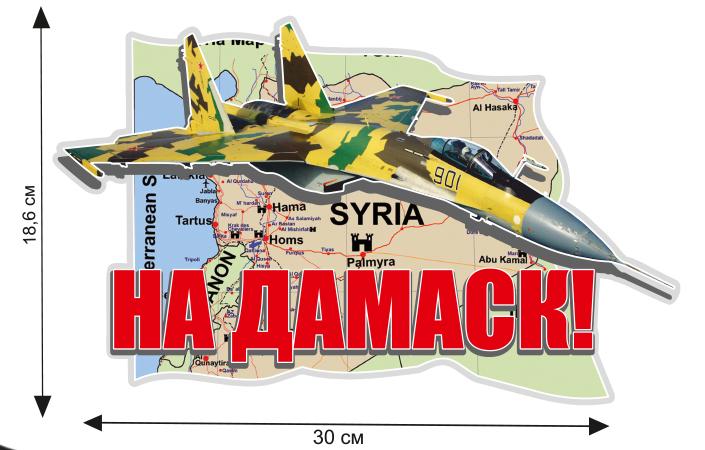 Наклейка ВКС России в Сирии