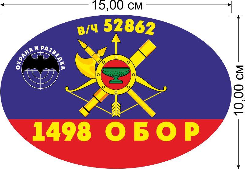 "Наклейка на машину ""1498 ОБОР РВСН"""