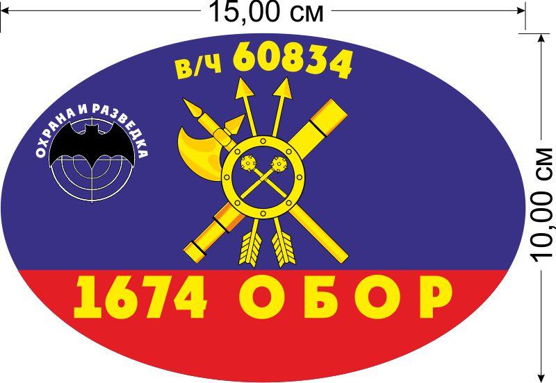 "Наклейка на машину ""1674 ОБОР РВСН"""