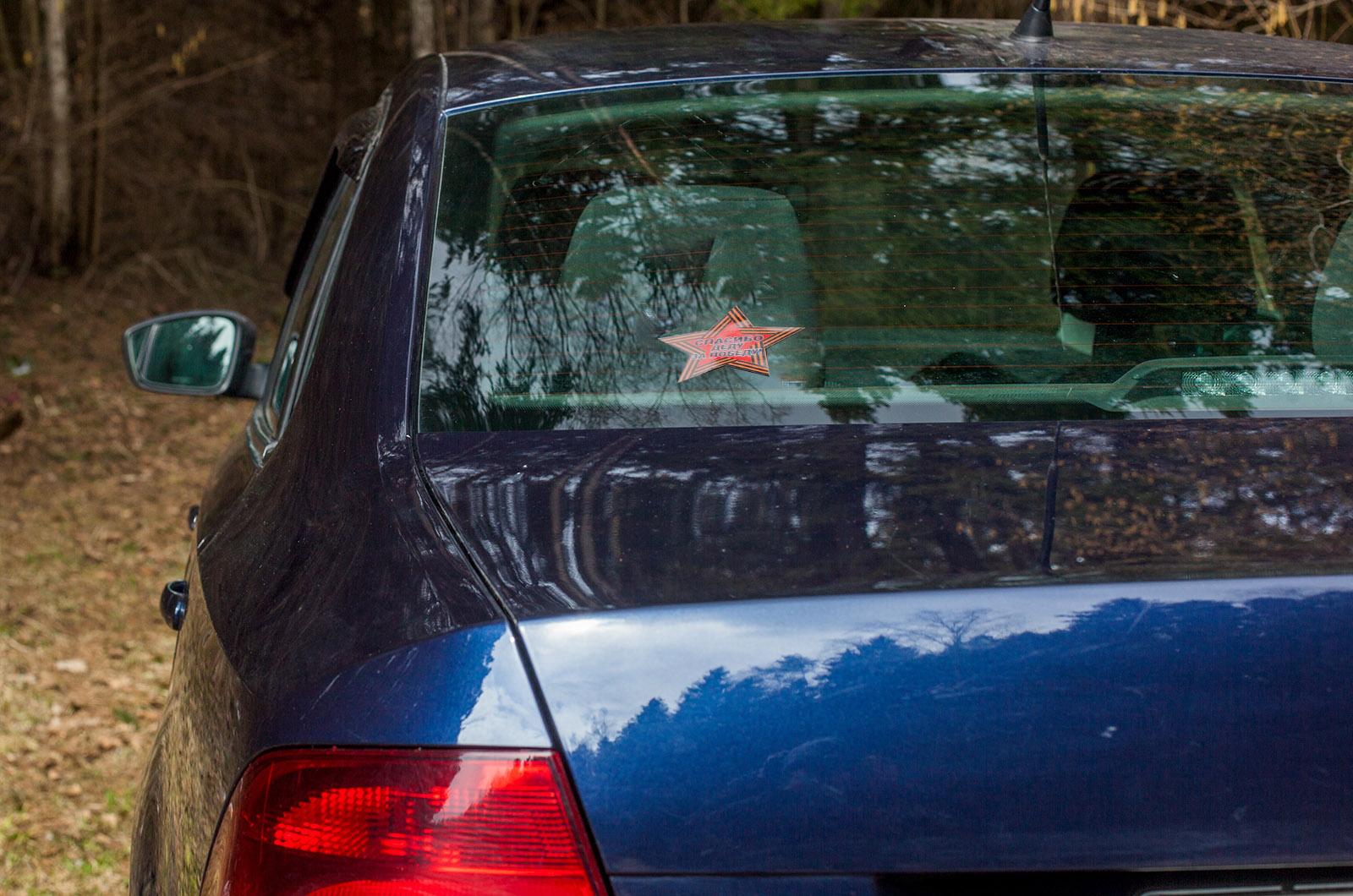 """Наклейка на машину """"Спасибо деду за Победу!"""""""