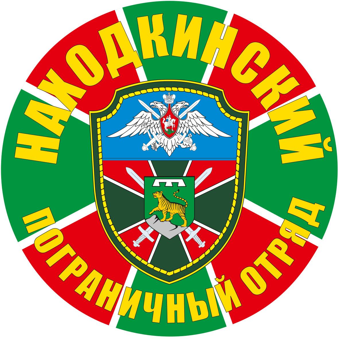 """Наклейка """"Находкинский погранотряд"""""""